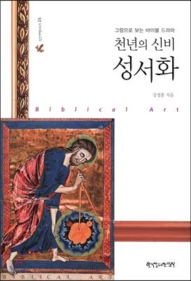 천년의 신비 성서화