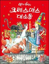 마녀 위니의 크리스마스 대소동