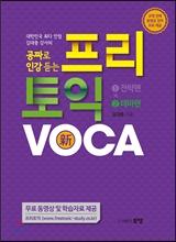 신新 프리 토익 VOCA 2 테마편