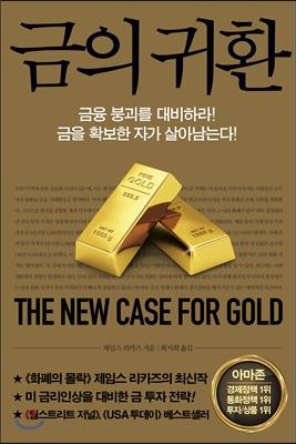 금의 귀환