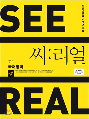 씨리얼 고1 국어영역 (2017년)
