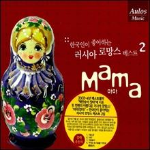 한국인이 좋아하는 러시아 로망스 베스트 2집 마마 (Mama)