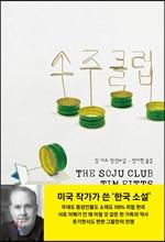 소주 클럽