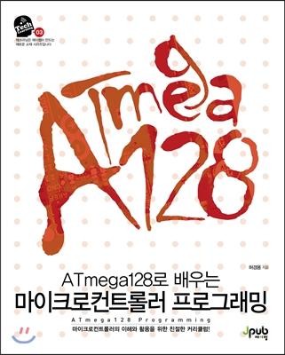 ATmega128로 배우는 마이크로컨트롤러 프로그래밍