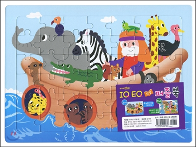 IQ EQ 성경 퍼즐북 (2종set/노아,모세)