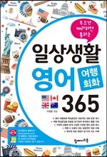 일상생활 영어 여행회화 365