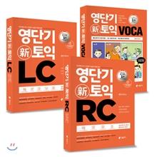 영단기 신토익 LC + RC + VOCA