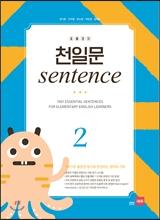 초등코치 천일문 sentence 2