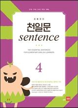 초등코치 천일문 sentence 4