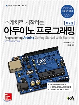 아두이노 프로그래밍