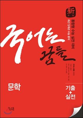 국어는 꿈틀 문학 (2017년)