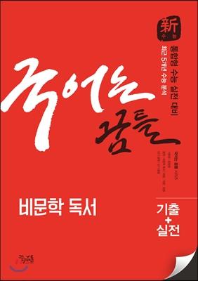 국어는 꿈틀 비문학 독서 (2017년)