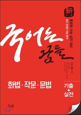 국어는 꿈틀 화법·작문·문법 (2017년)