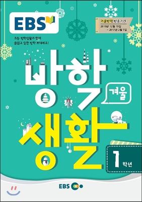 EBS 겨울방학생활 초등학교 1학년 (2016년)