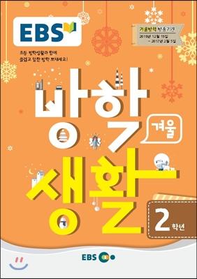 EBS 겨울방학생활 초등학교 2학년 (2016년)