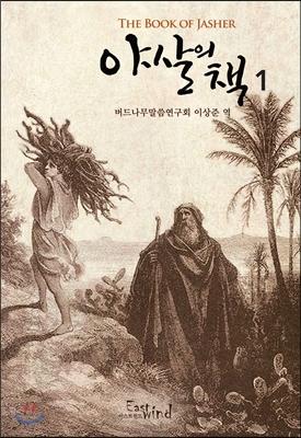 야살의 책 1