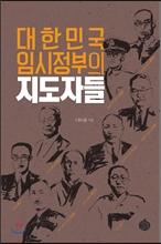 대한민국 임시정부의 지도자들