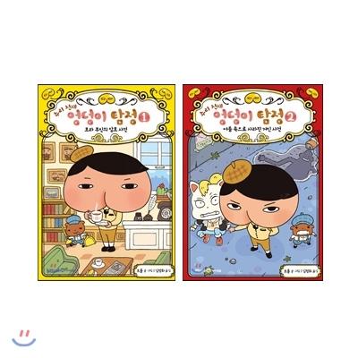 추리 천재 엉덩이 탐정 1~2권 세트