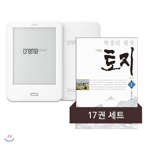 예스24 크레마 사운드 (crema sound) + 만화 토지 보급판 17권 eBook 세트