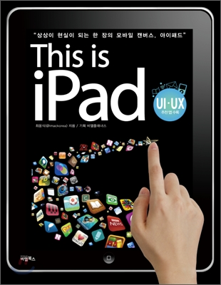This is iPad!
