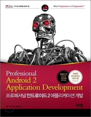 프로페셔널 안드로이드 2 애플리케이션 개발