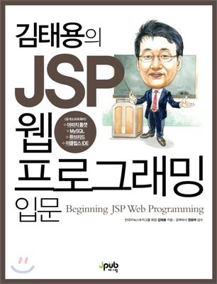 김태용의 JSP 웹 프로그래밍 입문