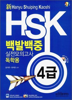 新 HSK 백발백중 실전모의고사 독학용 4급