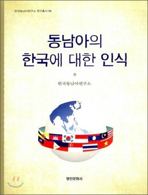 동남아의 한국에 대한 인식