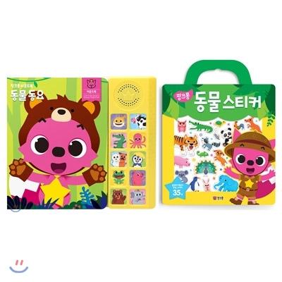 핑크퐁 동물 동요 + 동물 스티커