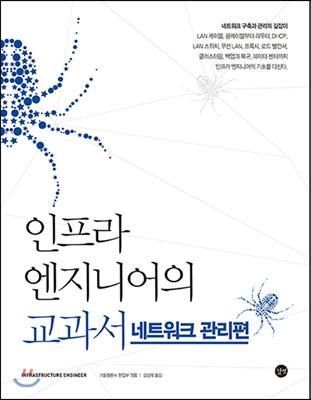 인프라 엔지니어의 교과서 : 네트워크 관리편
