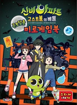 신비아파트 공포탈출 미로게임북