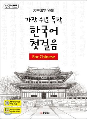 가장 쉬운 독학 한국어 첫걸음