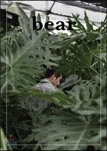 베어 bear (계간) : vol.6