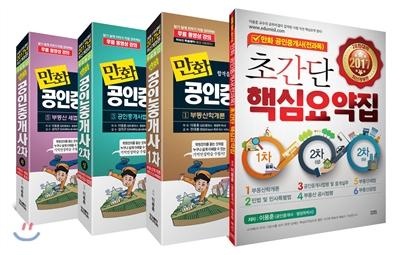 2017 만화 공인중개사 특별 한정 4권 세트