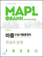 MAPL 마플 수능기출총정리 확률과 통계 1053Q (2017년)