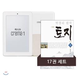 크레마 원 (crema 1) 16GB 화이트+ 만화 토지 보급판 17권 eBook 세트