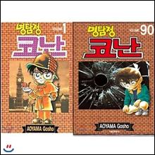 명탐정 코난 1-90권 세트 (미완결)