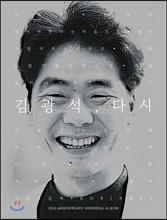 김광석 - 김광석, 다시