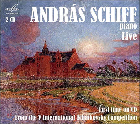 Andras Schiff 안드라스 쉬프 - 1974년 5회 차이코프스키 콩쿠르 라이브 (Live from the V International Tchaikovsky Competition)