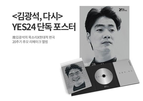 김광석 단독 이벤트