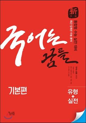 국어는 꿈틀 기본편 (2017년)