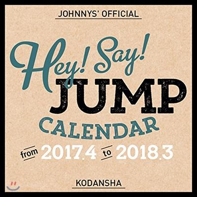 Hey! Say! JUMP 2017年カレンダ-