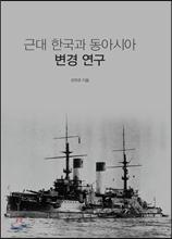 근대 한국과 동아시아 변경 연구