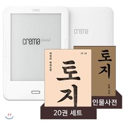 예스24 크레마 사운드 (crema sound) + 토지(전20권+토지인물사전) eBook 세트