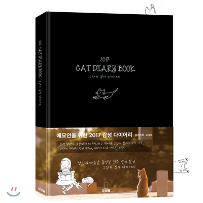 2017 CAT DIARY BOOK 고양이 집사 다이어리