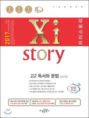 2017 Xistory 자이스토리 고2 독서와 문법 451제