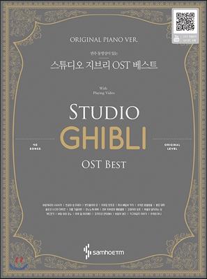 스튜디오 지브리 OST 베스트 오리지널 피아노 버전