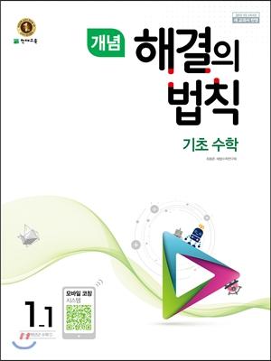 개념 해결의 법칙 기초수학 1-1 (2017년)