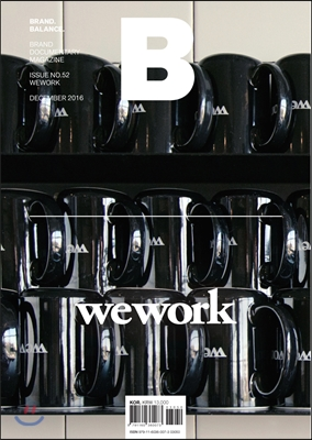 매거진 B (월간) : 12월 [2016년]