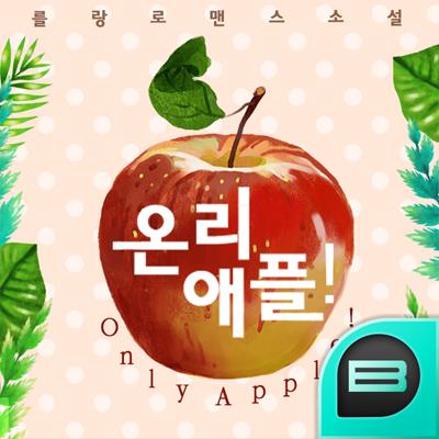 온리 애플! (Only Apple!)